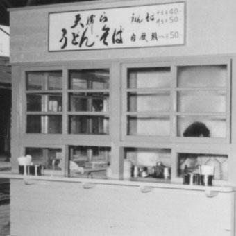 まねき食品株式会社の歴史2