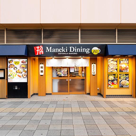 マネキダイニング加古川店
