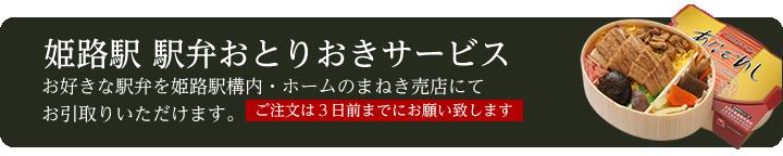 姫路駅 駅弁おとりおきサービス